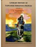 Literary History of Taiwanese Indigenous Peoples (Volume I)[臺灣原住民族文學史綱(上)英譯本]